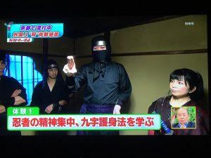 忍者堂_ちちんぷいぷい3