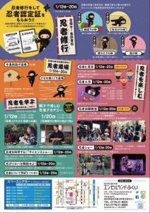 福井忍者堂02