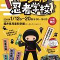 福井忍者堂01
