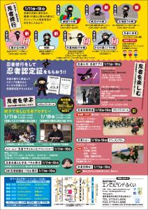 忍者ショー・忍者体験_エンゼルランドふくい2