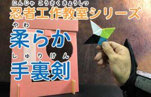 02柔らか手裏剣タイトル