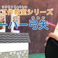 忍者工作教室ペーパー弓矢