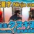 忍者漫才「学校生活:タヌキ退き」