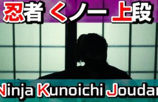 忍者堂YouTubeチャンネル 忍者「くノ一」殺陣講座「上段」