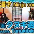 忍者漫才 学校生活:タヌキ退き2