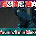 忍者堂YouTubeチャンネル 忍者「陽忍・陰忍」殺陣講座「真向斬り」