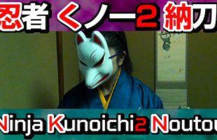 忍者堂YouTubeチャンネル 忍者「くノ一2」殺陣講座「納刀」