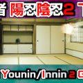 忍者堂YouTubeチャンネル忍者「陽忍・陰忍2」と殺陣講座は「下段」