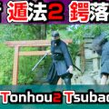忍者 YouTube 12