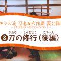 23_刀2のコピー
